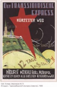 Vintage Russian poster - Trans-Siberian express